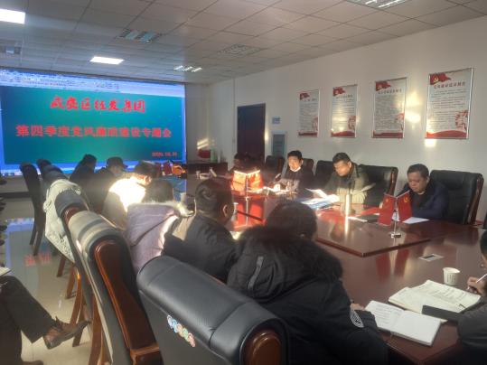 亿博国际平台下载开展第四季度党风廉政建设专题会议