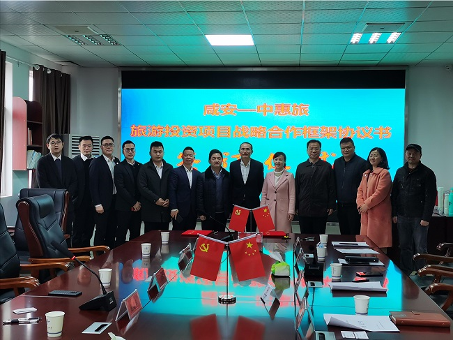 经发集团与中惠旅智慧景区管理股份有限公司举行 签约仪式